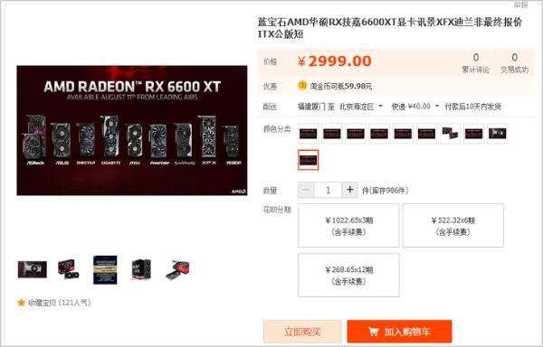 8月攒机佳选:RX6600XT游戏主机配置单推荐