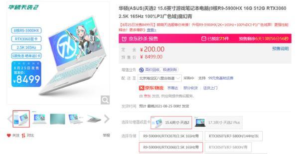 锐龙R9+RTX3060+2.5K屏 天选2首销仅8499