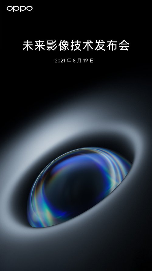 OPPO未来影像发布会开启预热,8月19日举行