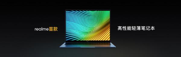 realme首款高性能轻薄本发布:2K屏幕+CNC机身
