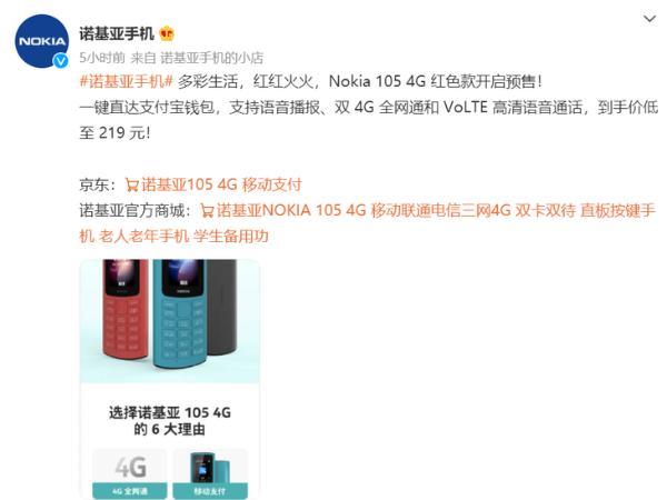 诺基亚Nokia 105 4G 红色款预售 到手价219 元