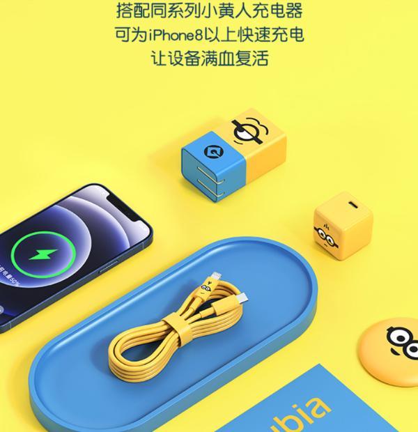 努比亚C2L数据线小黄人版预售:MFI认证,59元