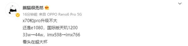 曝vivo X70 Pro+将首次升级50W无线充电