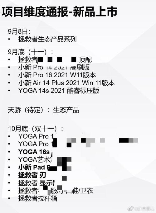 联想Q3新品规划曝光,新平板、Win11笔记本等即将发布