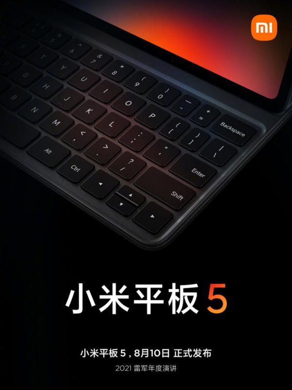 不止手写笔,小米平板5也将配备键盘