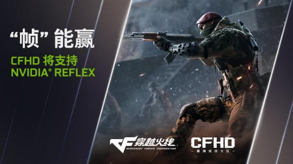 《CFHD》将支持英伟达 NVIDIA Reflex 技术,进一步降低延迟