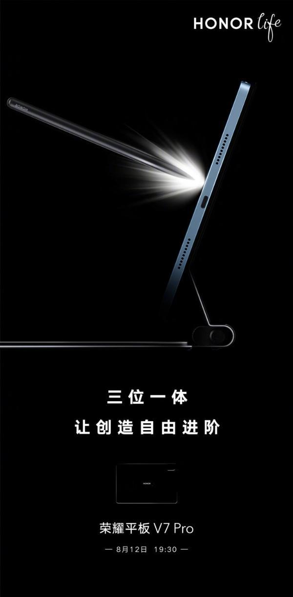 荣耀平板 V7 Pro 预热:全球首发迅鲲 1300T