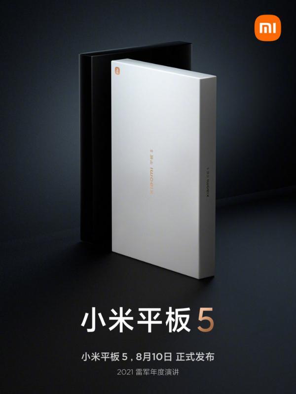 小米平板 5 包装盒亮相:黑白两种配色