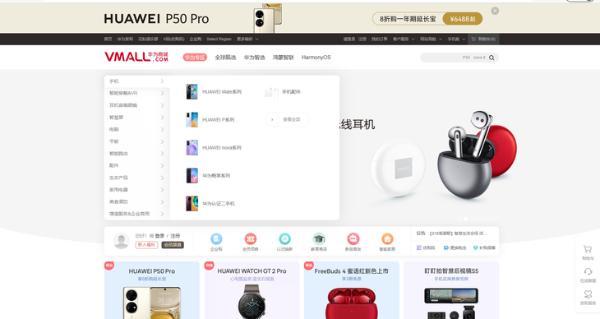 华为官方上线华为认证二手机业务
