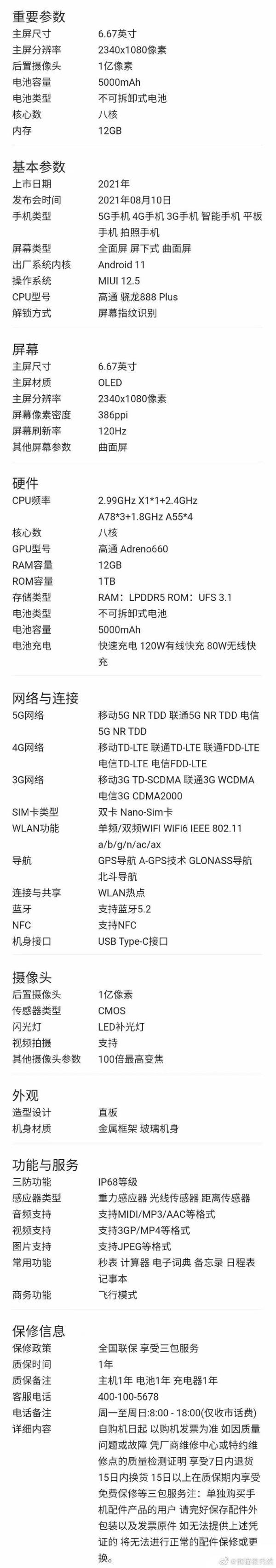 小米 MIX 4 屏幕参数曝光:6.67 英寸双曲屏