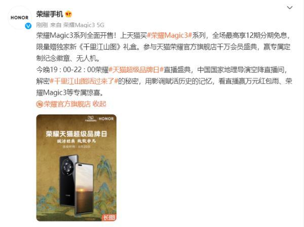 全能科技冲击高端 直播解密荣耀Magic3系列如何赋活《千里江山图》