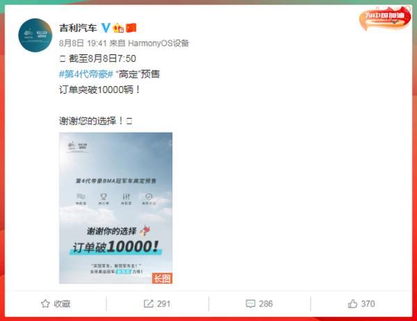 吉利第4代帝豪预售订单突破10000台