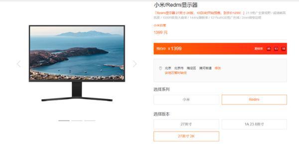 红米上架新款显示器,27英寸2K分辨率首发价1299元