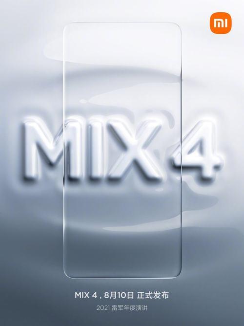 小米平板与MIX新品,阔别三年为何仍能备受期待?