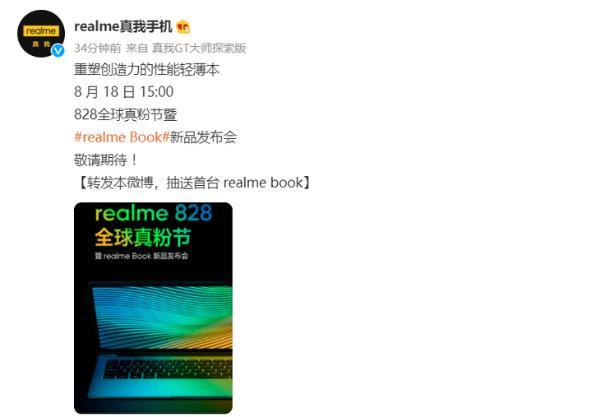 realme首款笔记本官宣,8月18日发布