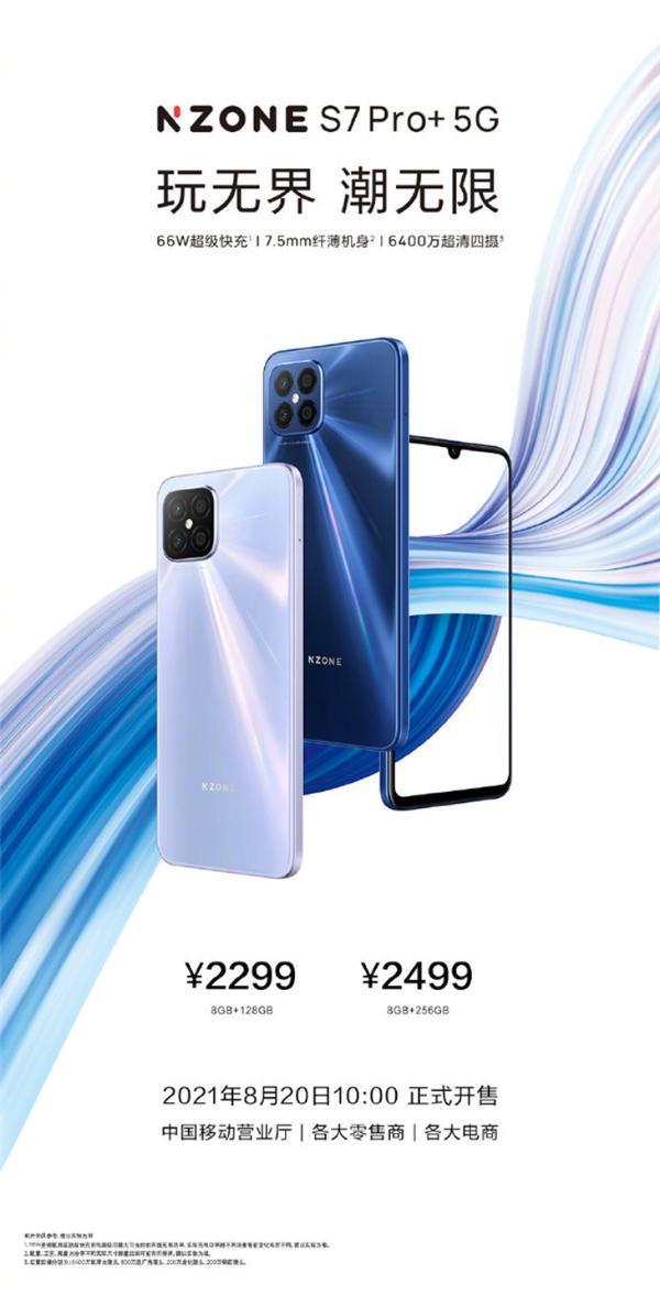 中国移动旗下的 NZONE品牌推出新款手机