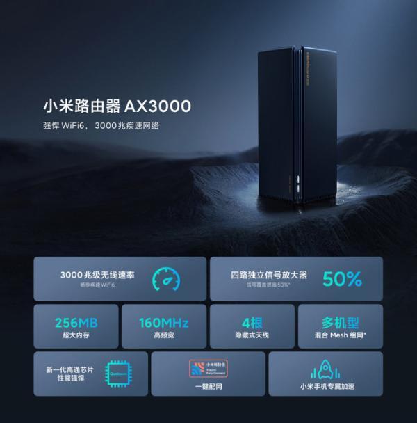 小米推出新款路由AX3000,首发329元