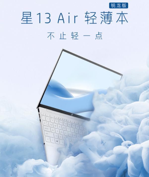 惠普星13 Air发布:2.5K屏+960g超轻,4999元起