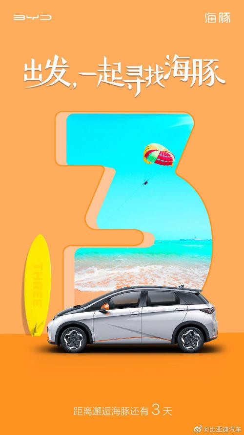 比亚迪新款纯电车海豚将于8月13日公布更多细节