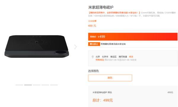 小米推出超薄电磁炉,支持NFC连接菜谱 预售价499元