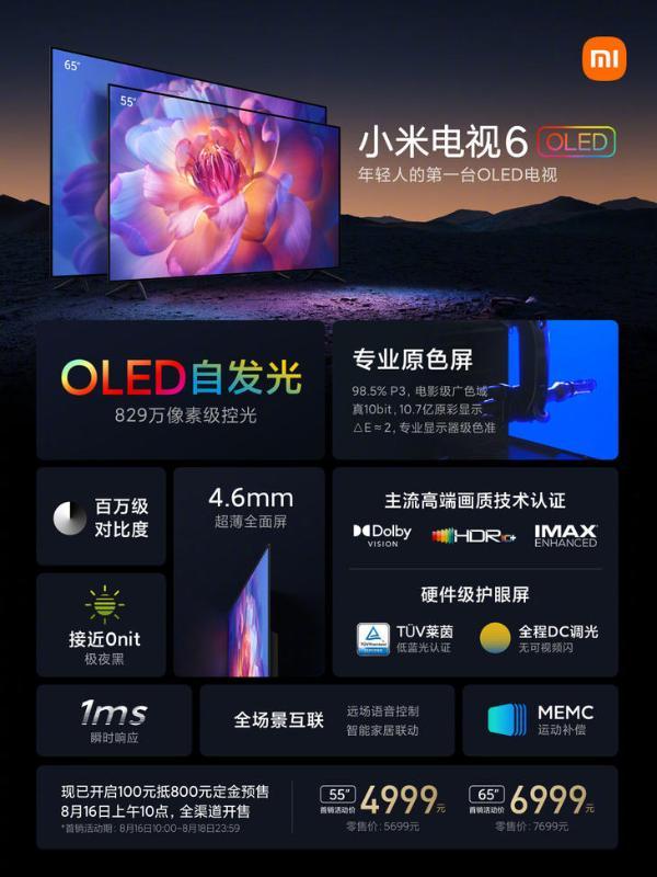 小米电视6 OLED版发布,4999元起普及级售价