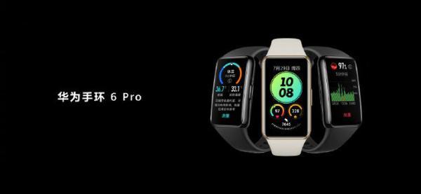 华为手环 6 Pro 预售,售价449元