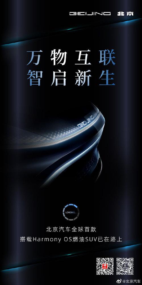北京汽车首款搭载华为鸿蒙系统的燃油SUV要来了