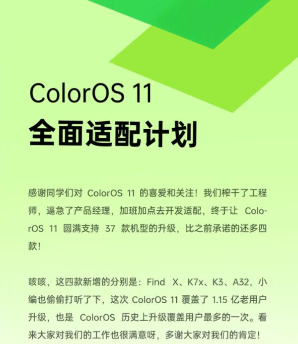 OPPO公布ColorOS 11全面适配计划,再增四款机型
