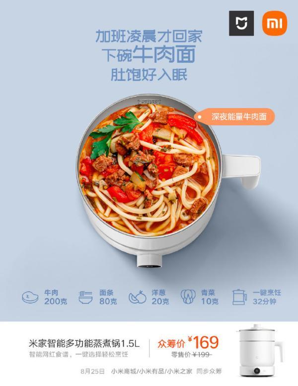 小米推出米家智能多功能蒸煮锅 1.5L,众筹价169元