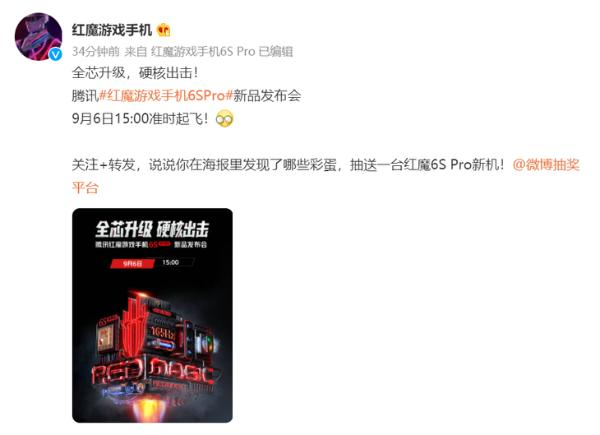 腾讯红魔游戏手机6S Pro官宣,9月6日发布
