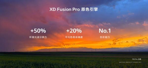 华为P50 Pro正式开售:6488元起,首批均搭载麒麟9000