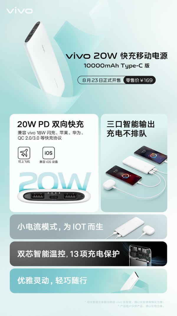 vivo 20W 快充移动电源开售 169 元