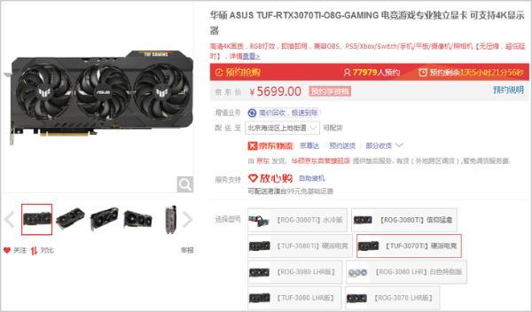 买到就是赚到 华硕RTX3070Ti开启新一轮预售
