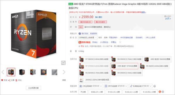 下单立减100元 AMD锐龙7 5700G促销