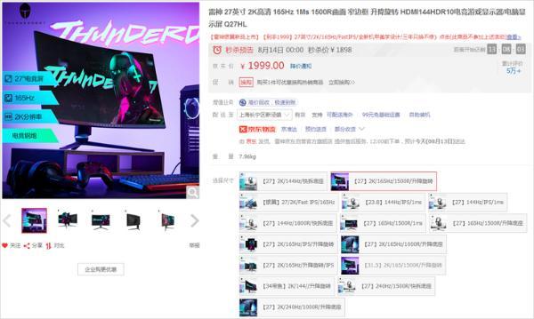 2K游戏显示器八月推荐 配RX6600XT真香