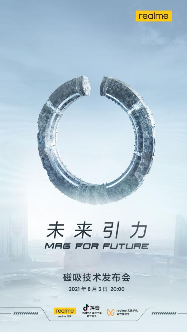 realme官宣8月3日将发布安卓首个磁吸无线充电技术MagDart