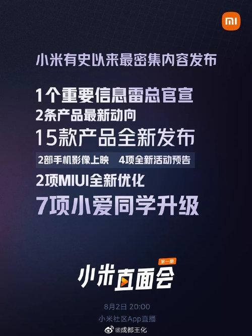 小米有史以来最密集内容将发布:1个重要信息,15款新产品