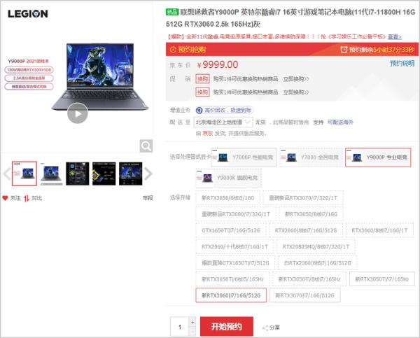 9999元不容错过 联想Y9000P游戏本开启新预售