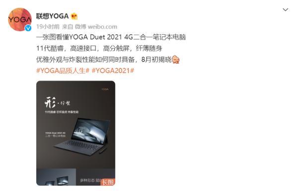 联想YOGA Duet 2021 4G二合一笔记本预热,8月初发布