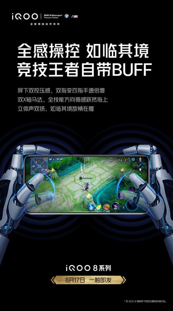 iQOO 8再度预热,配备屏下双压感触控