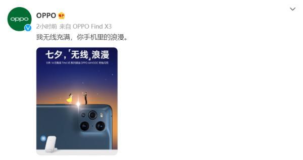 买Find X3系列送OPPO无线闪充活动明天开启