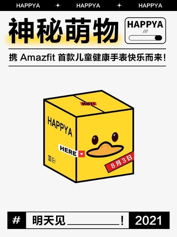 华米Amazfit首款儿童健康手表官宣 明天见