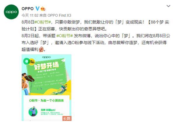 O粉节将至,OPPO 8亿补贴加好梦计划实力宠粉