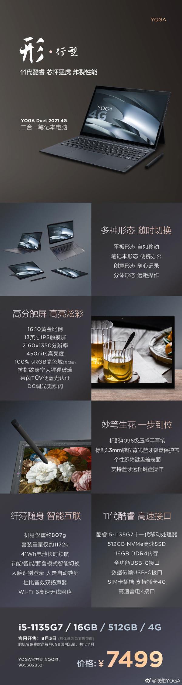 联想YOGA Duet 2021 4G将于8月3日开售