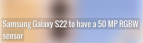曝三星Galaxy S22将配备5000万像素RGBW传感器