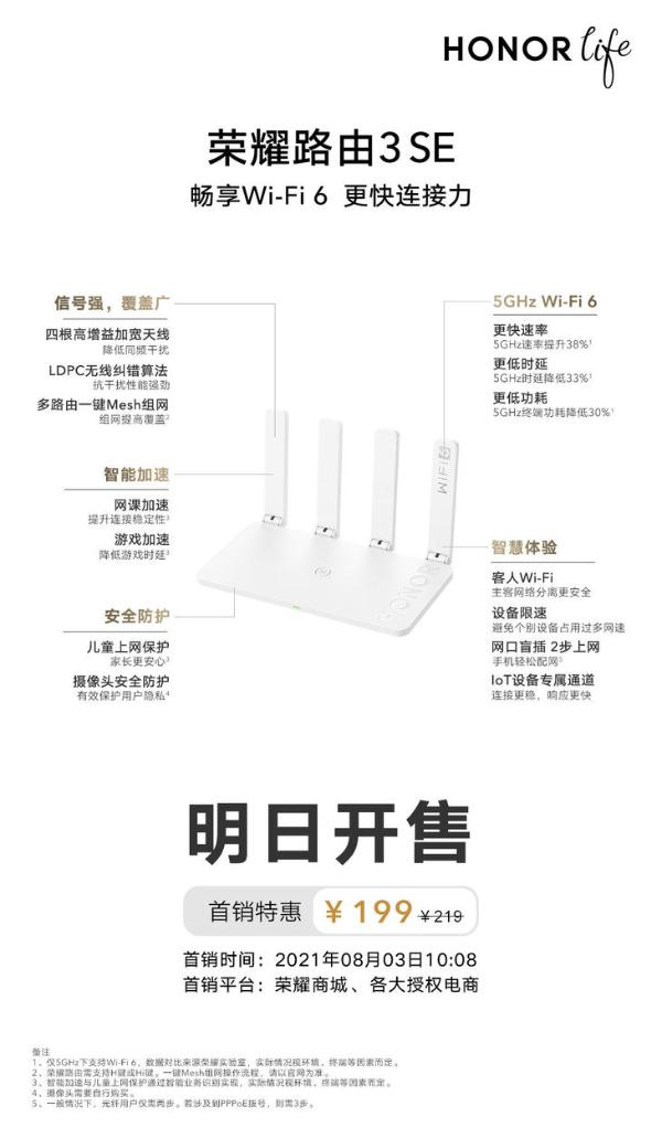 荣耀路由3 SE将在8月3日开售 首销199元