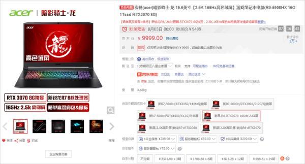 性能很YES!AMD平台游戏本暑期推荐