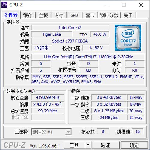 优化电脑必学:带你玩转i7-11800H游戏本