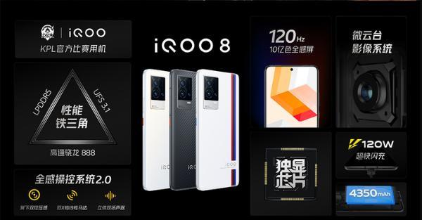 全感操控2.0加持,iQOO 8带来电竞旗舰新体验