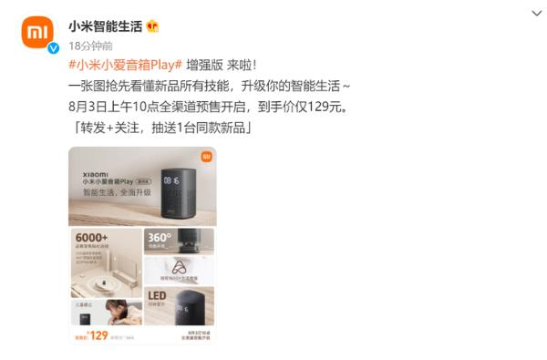 小米小爱音箱Play增强版来了 预售价129元